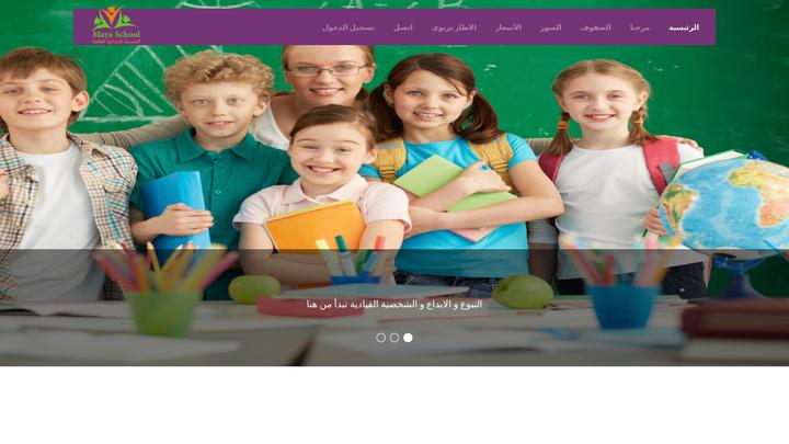Maya school Website
