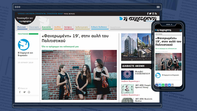 Simerini Newspaper